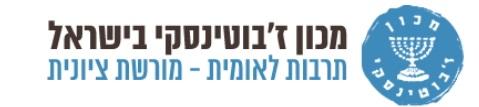 לוגו מכון ז'בוטינסקי - 2019